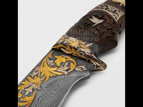 Дорогой нож из Тулы Золотая охота