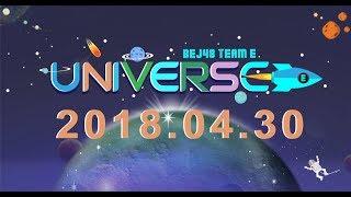 BEJ48 180430 TeamE 《Universe》第01場 (首演)
