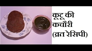 Kuttu Ki Kachori, Vrat Recipe, Navratri recipe, Phalahari recipe, Upvas Recipe, farali recipes