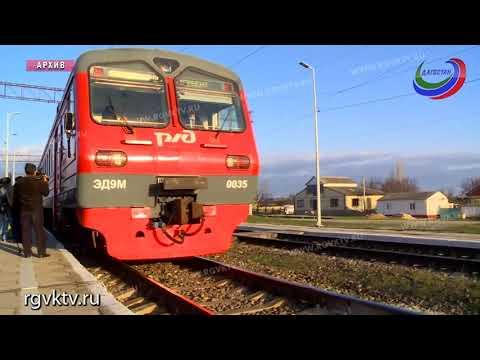 В Дагестане вводят дополнительные пригородные поезда