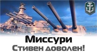 Missouri: Стивен Сигал остался доволен / World of Warships