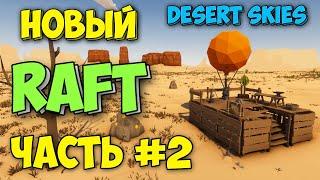 ВОЕННАЯ БАЗА В НОВОМ RAFT - ВЫЖИВАНИЕ В - Desert Skies #2