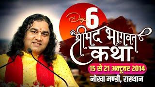 श्री देवकीनंदन जी महाराज !! Shrimad Bhagwat Katha Nokha Mandi Rajsthan Day 06 || 20-10-2014
