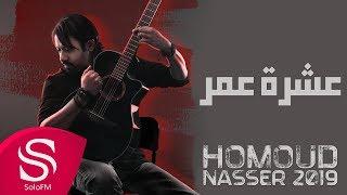 عشرة عمر - حمود ناصر ( البوم 2019 ) حصرياً