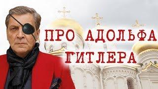 """АЛЕКСАНДР НЕВЗОРОВ - """"ПРО АДОЛЬФА ГИТЛЕРА"""""""
