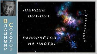 СЕРДЦЕ ВОТ ВОТ РАЗОРВЕТСЯ НА ЧАСТИ стихи о жизни Читает автор Соколов В Ю