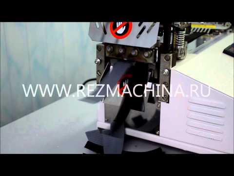 видео: Автомат для автоматической нарезки СМ-93НС