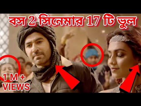 BOSS 2 Movie Mistake। Bengali Movie Mistake । Redcard Bengal।BOSS 2 । Jeet । 2018