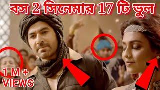 BOSS 2 movie mistake। Bengali movie mistake । Redcard bengal।BOSS 2 । jeet । 2018