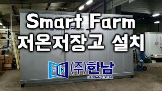 [(주)한남]Smart Farm 저온저장고 조립