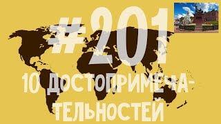 Bantest#201 : 10 достопримечательностей - 2 часть