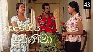 Adaraniya Purnima | Episode 43 (ආදරණීය පූර්ණිමා) Thumbnail