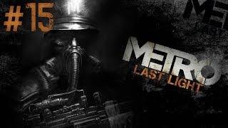Metro Last Light - Прохождение [HD] Часть 15(, 2013-06-08T07:08:32.000Z)