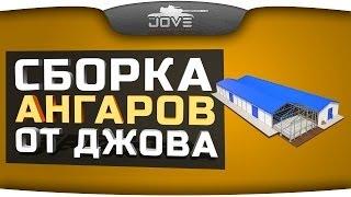 Сборка Ангаров от Джова для патча 0.8.9.