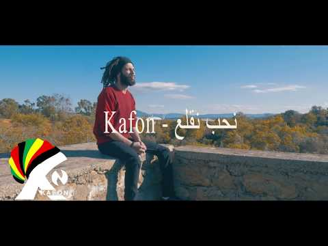 Kafon  - Nheb Ngualaa | نحب نڨلع  (Official Music Video)