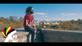 Kafon  - Nheb Ngualaa | نحب نڨلع  (Official Music Video)