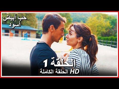 مسلسل حب ابيض واسود الحلقة 11