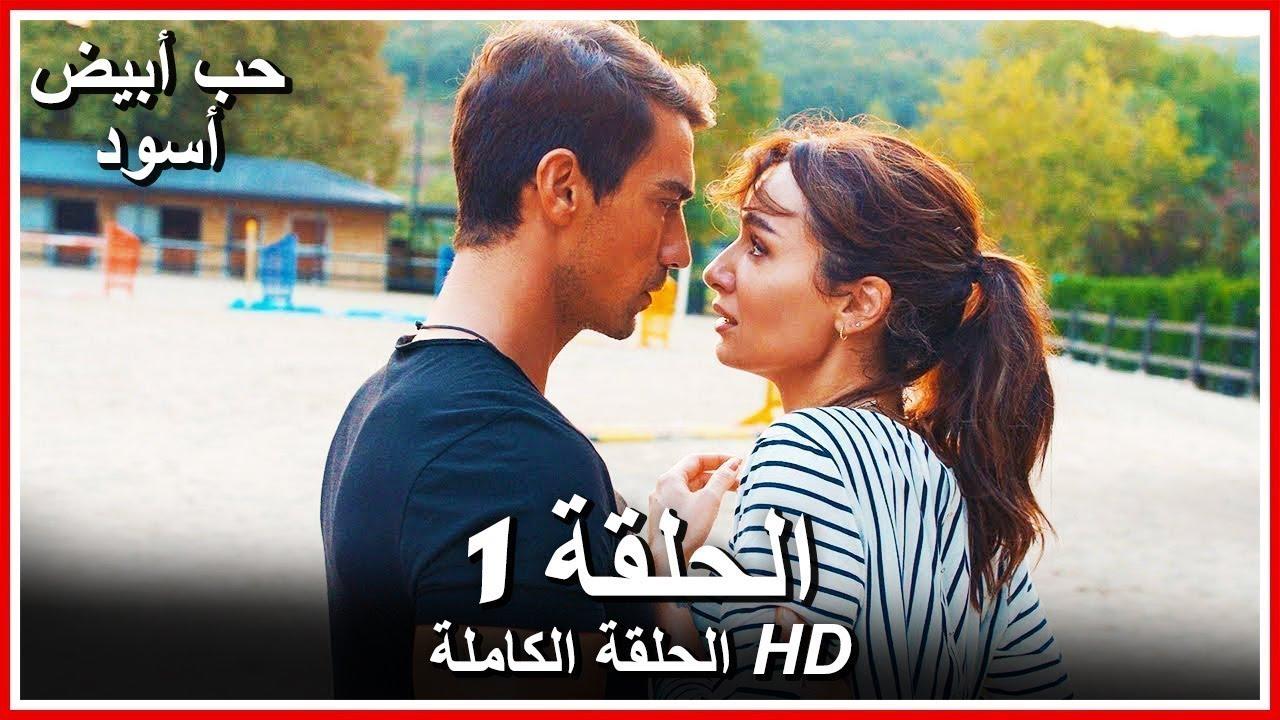 مسلسل حب ابيض و اسود الحلقة 13