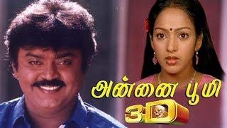Annai Bhoomi 3D | Tamil Full action Movie | Vijayakanth,Nalini | Ilaiyaraaja | R.Thyagarajan