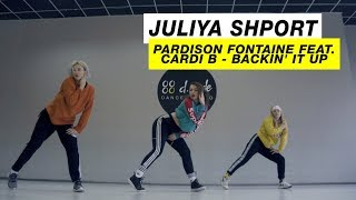 Pardison Fontaine feat. Cardi B - Backin' It Up | Choreography by Juliya Shport |D.Side Dance Studio