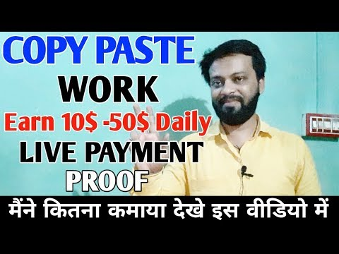 Earn 15$ To 50$ Daily Copy Paste Work | Live Payment Proof | Copy Paste Work Payment Proof