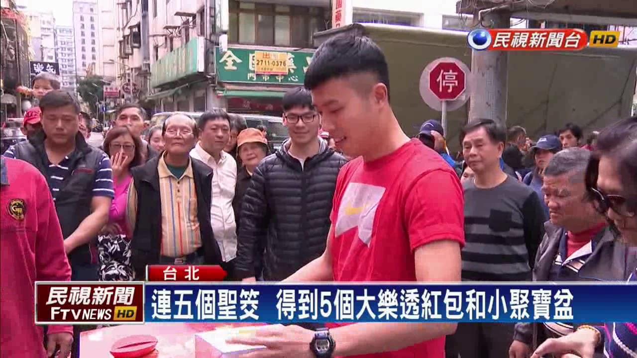 迎財神 投注站連11年舉辦「擲聖筊」活動-民視新聞 - YouTube