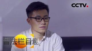 《普法栏目剧》星光点点(大结局):曾贵和李兰即将准备结婚 周志纯非常伤心 20190104 | CCTV社会与法