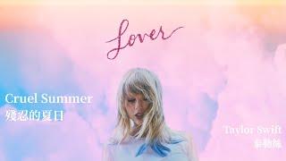 Download lagu Cruel Summer 殘忍的夏日- Taylor Swift 泰勒絲 中英歌詞 中文字幕   Liya Music Land