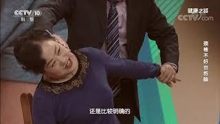 [健康之路]颈椎不好也伤脑 颈椎伤脑风险测试:影像学检查| CCTV科教
