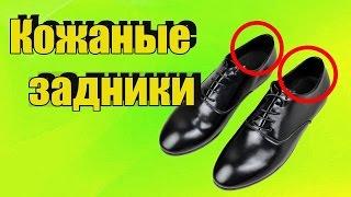 👞Новые кожаные задники на мужских туфлях👢 самый простой вариант👣 РЕМОНТ ОБУВИ