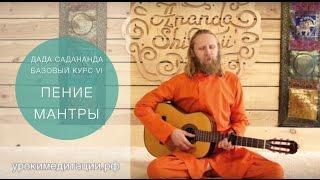 Медитация для начинающих. Обучающее видео № 6. ПЕНИЕ МАНТРЫ. +50% К КАЧЕСТВУ МЕДИТАЦИИ