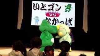 子どもたちに絶大な人気のいとゴン♡応援の掛け声に一生懸命応えました.
