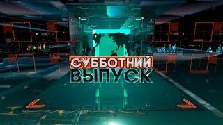 Субботний выпуск. Эфир 23.02.2019