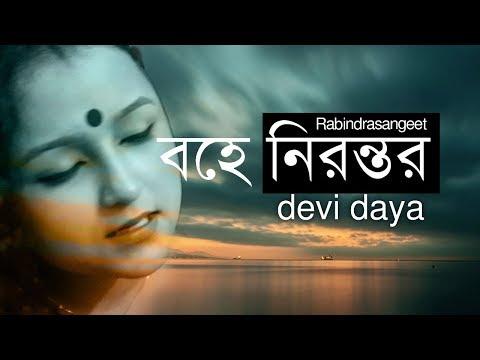Bohe Nirantar/Devi Daya | Rabindrasangeet | Shatabdi Das
