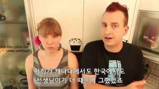 외국인이 말하는 북미 학생들과 한국 학생들의 차이점