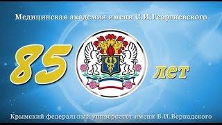 МЕДИЦИНСКОЙ АКАДЕМИИ 85 лет