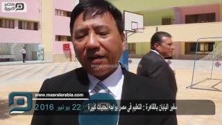 بالفيديو | سفير اليابان بالقاهرة : التعليم فى مصر يواجه تحديات كبيرة