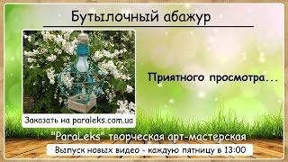 #Бутылочный_абажур. Творческая мастерская