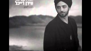 The Idan Raichel Project: Mon Amour ( ששל עבר )