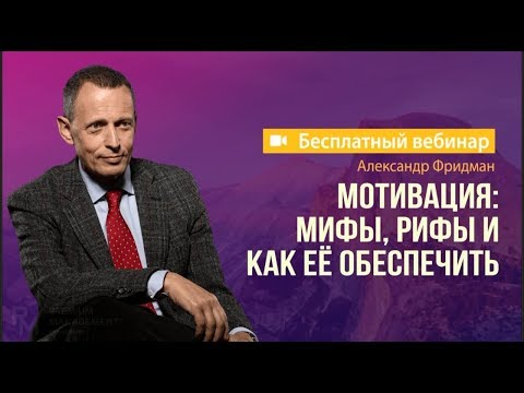 Вебинар Александра Фридмана
