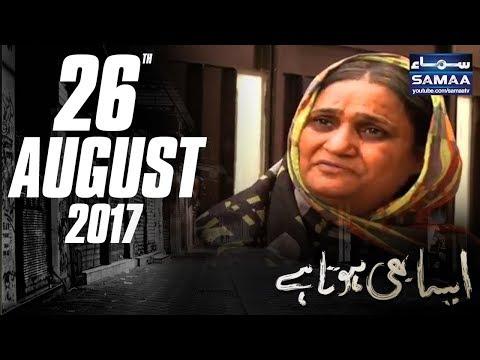 Aisa Bhi Hota Hai - SAMAA TV - 26 Aug 2017