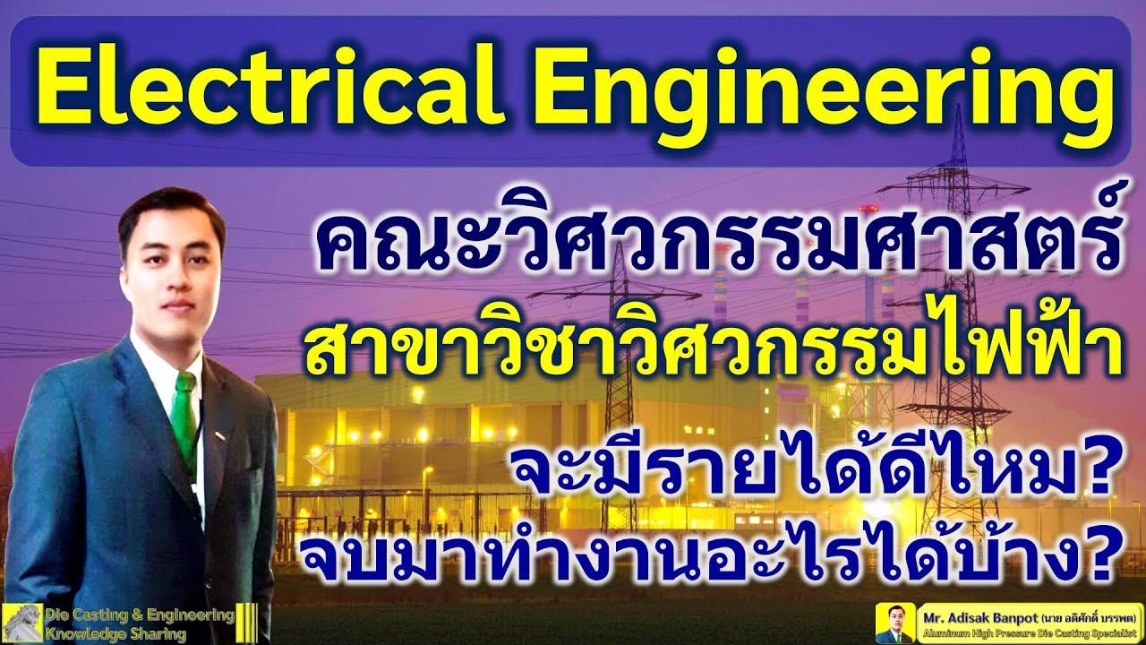 สาขาวิชาวิศวกรรมไฟฟ้า? จบแล้วทำอะไร? รายได้ดีไหม?  | Electrical Engineering? | EP. 78 | 2021.02.21