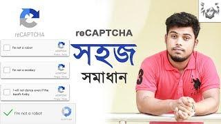 Captcha সমাধান | how to solve google recaptcha |গুগল রি ক্যাপচা সমাধান