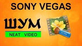 Шумодав Neat Video. Как убрать шум с видеофайла в Sony Vegas. Уроки видеомонтажа