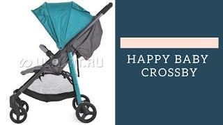 коляска Happy Baby Crossby обзор