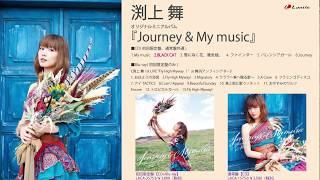 渕上 舞 オリジナルミニアルバム『Journey & My music』 2019.1.23 On s...