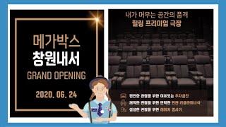 [극장의모든것]메가박스 창원내서 GRAND OPENIN…