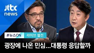 광장에 나온 민심…문재인 대통령, 어떤 응답할까? [라이브썰전 H/L]