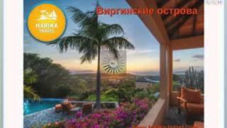 Презентация от 0305.13 г. Harika Travel_2(, 2013-05-16T05:49:37.000Z)