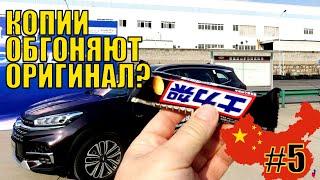 Как китайцы делают АВТО. Шок от завода CHERY [4K]